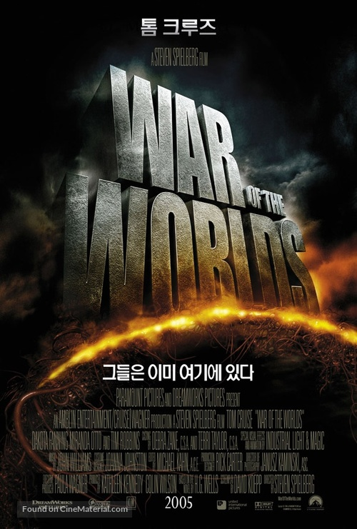 War of the Worlds - South Korean Movie Poster