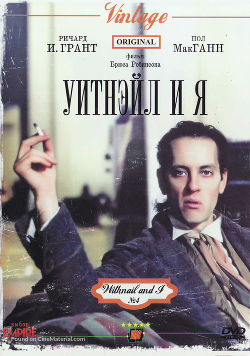 Withnail & I - Russian Movie Cover