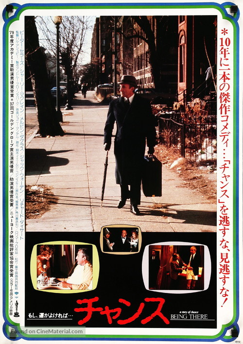 Being There - Japanese Movie Poster