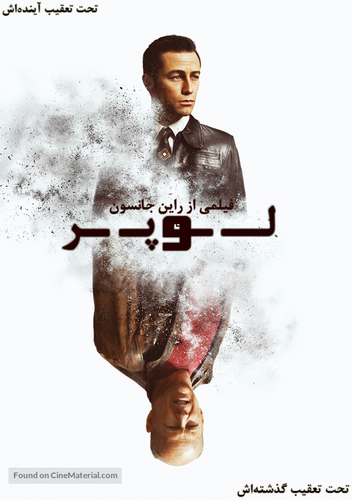Looper - Iranian Movie Poster