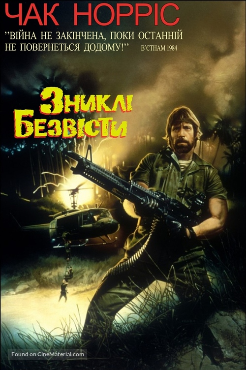 Missing in Action - Ukrainian Movie Cover