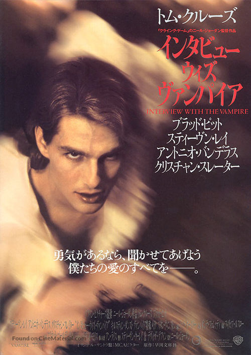 interview with the vampire japanese movie poster