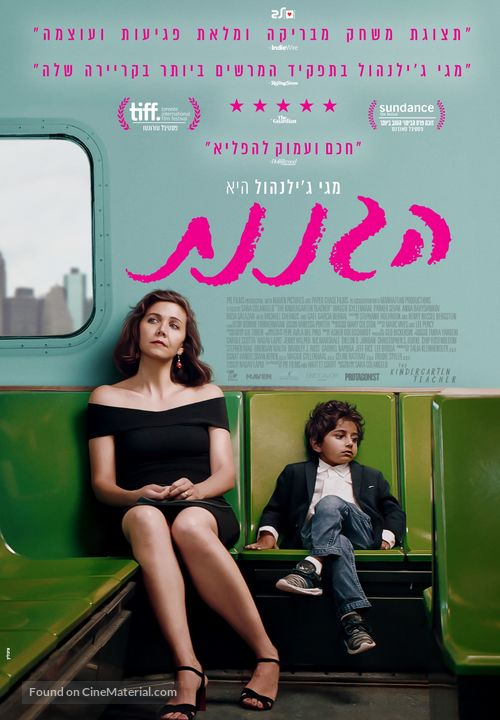 The Kindergarten Teacher - Israeli Movie Poster