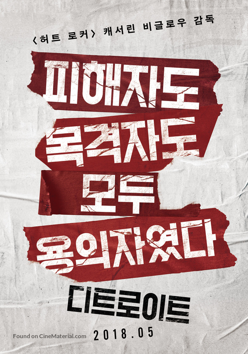 Detroit - South Korean Movie Poster