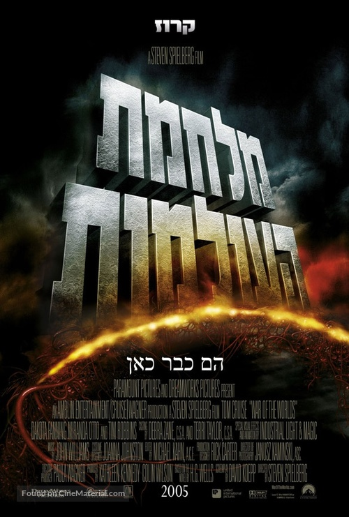 War of the Worlds - Israeli Movie Poster