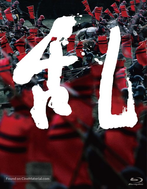 Ran - Japanese Movie Cover