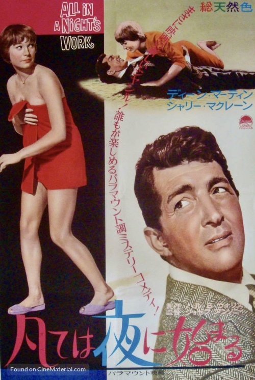 All in a Night's Work - Japanese Movie Poster