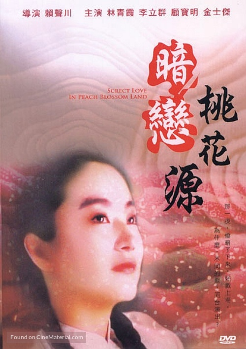 Anlian taohuayuan - Taiwanese Movie Cover
