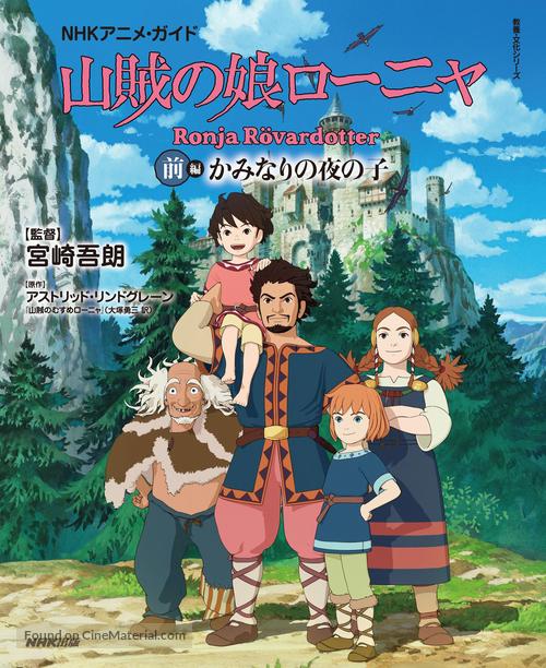 """Sanzoku no musume Rônya"" - Japanese Movie Poster"