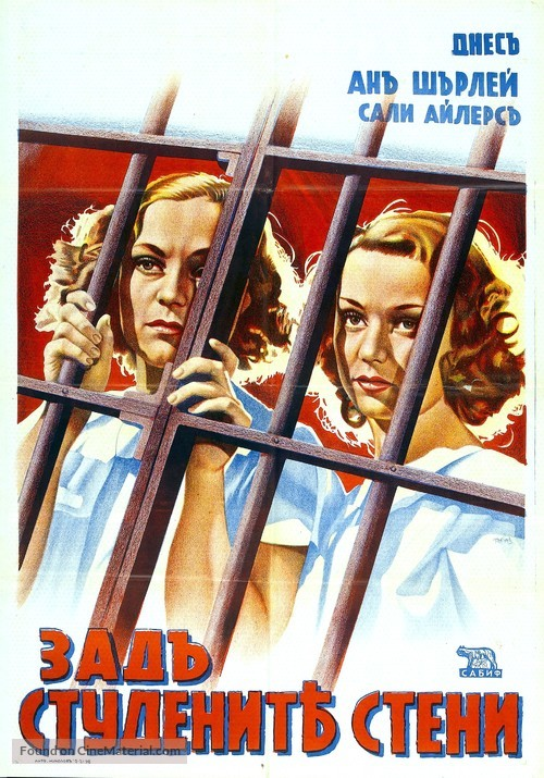 Condemned Women - Bulgarian Movie Poster