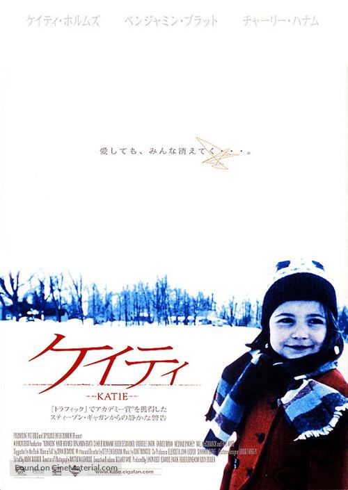 Abandon - Japanese Movie Poster