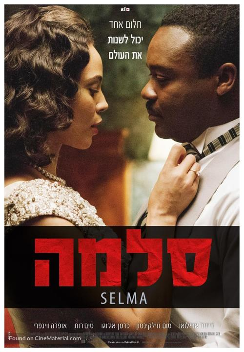Selma - Israeli Movie Poster