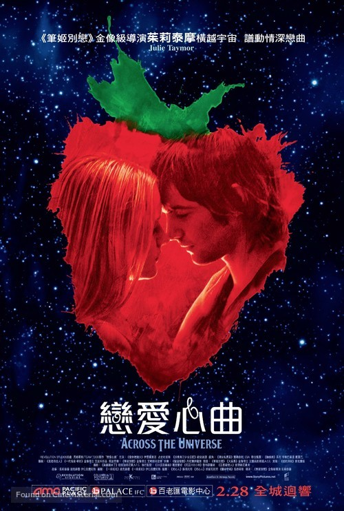 Across the Universe - Hong Kong poster