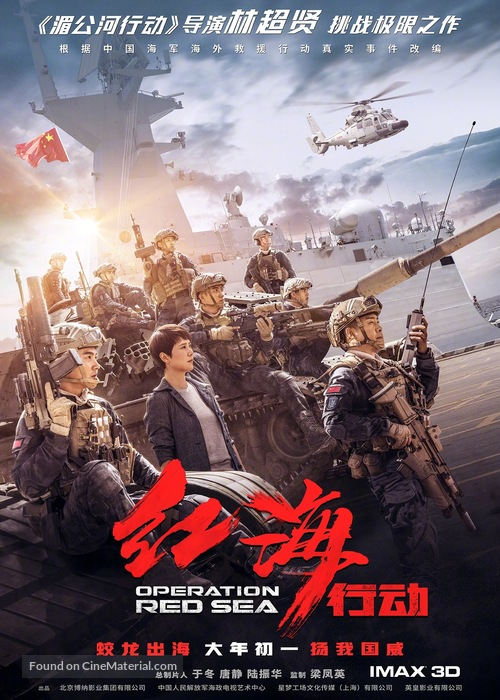 Operation Red Sea 2018 Chinese Movie Poster