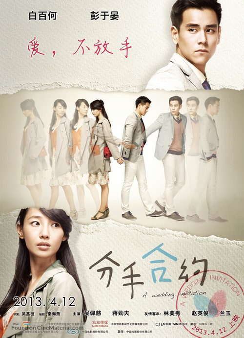 A Wedding Invitation Chinese movie poster