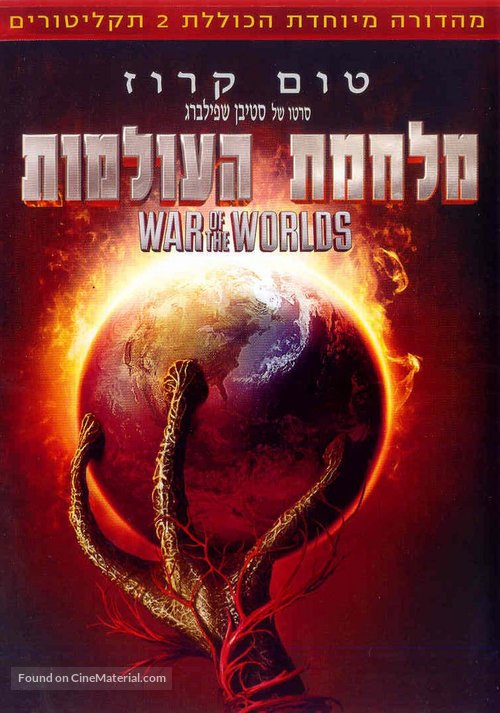 War of the Worlds - Israeli DVD movie cover