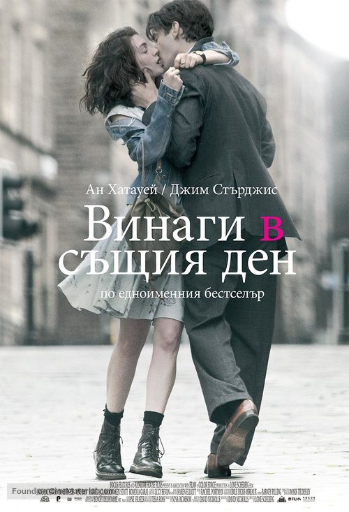 One Day - Bulgarian Movie Poster