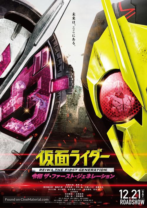 Kamen raidâ Reiwa Za Fâsuto Jenerêshon - Japanese Movie Poster