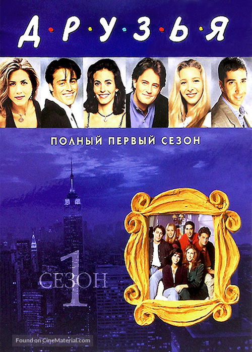 """Friends"" - Russian DVD movie cover"