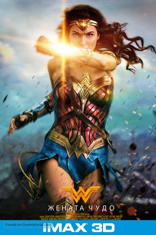 Wonder Woman - Bulgarian Movie Poster