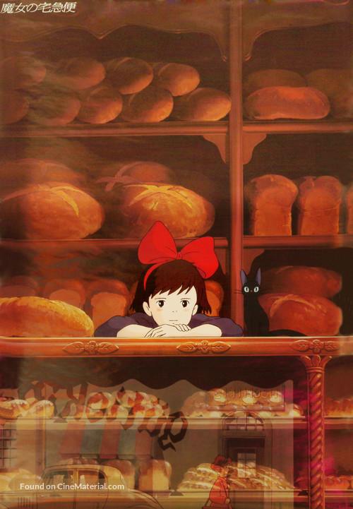Majo no takkyûbin - Japanese Movie Poster