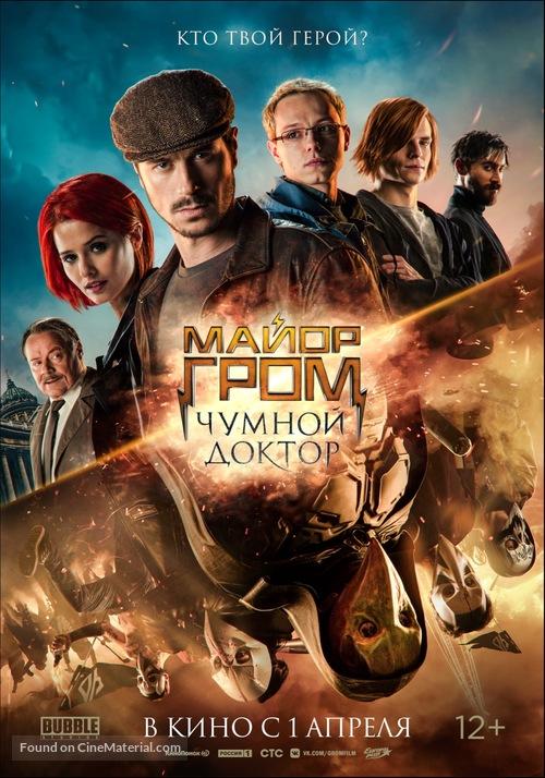 Mayor Grom: Chumnoy Doktor - Russian Movie Poster