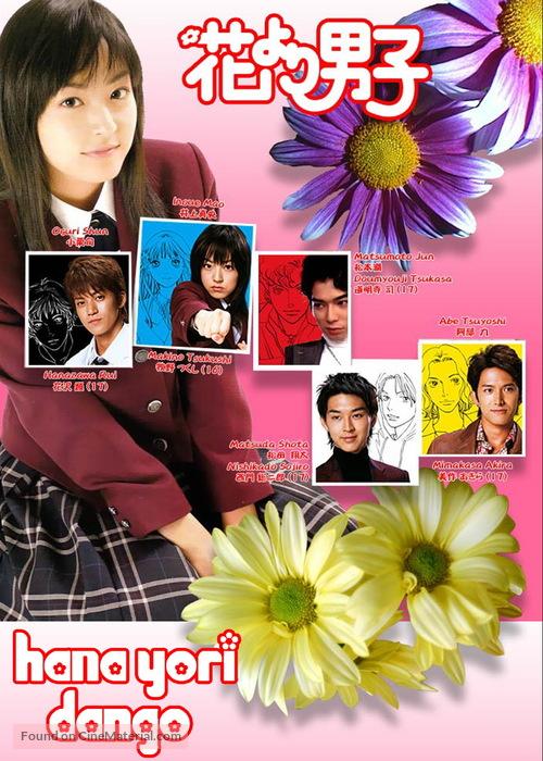 """""""Hana yori dango"""" - Japanese Movie Poster"""