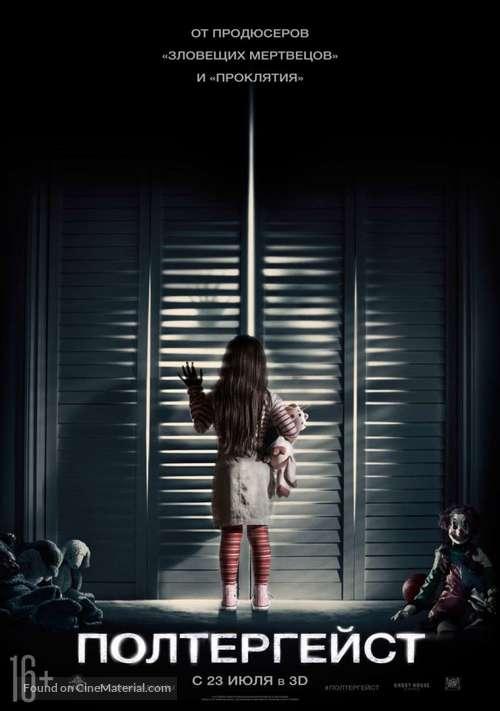 Poltergeist - Russian Movie Poster