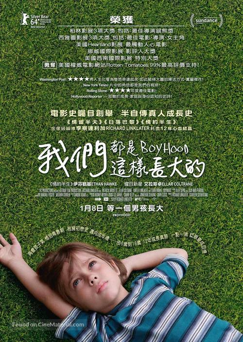 Boyhood - Hong Kong Movie Poster