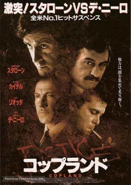 Cop Land Japanese movie poster
