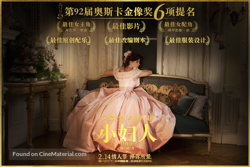 Little Women - Chinese Movie Poster
