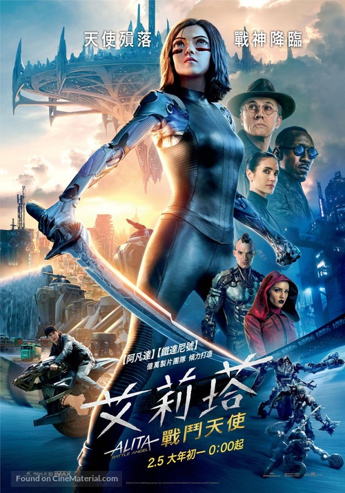 Alita: Battle Angel - Taiwanese Movie Poster