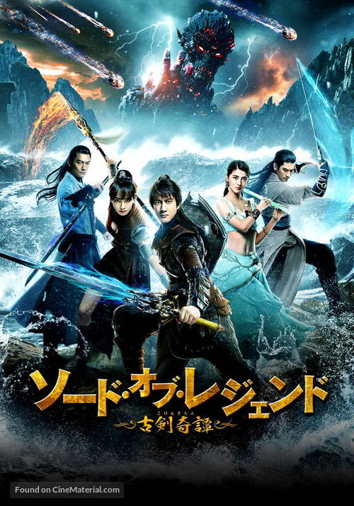 Legend of the Ancient Sword - Japanese Video on demand movie cover