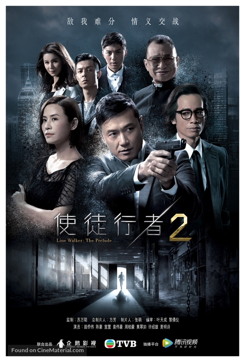 """""""Line Walker"""" - Chinese Movie Poster"""