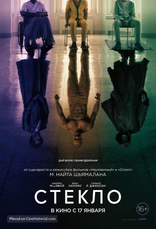 Glass - Russian Movie Poster