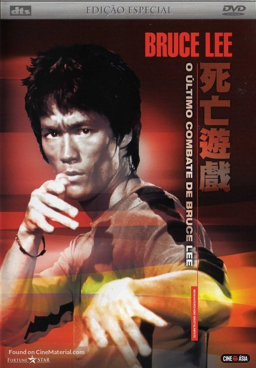 Game Of Death - Brazilian DVD movie cover