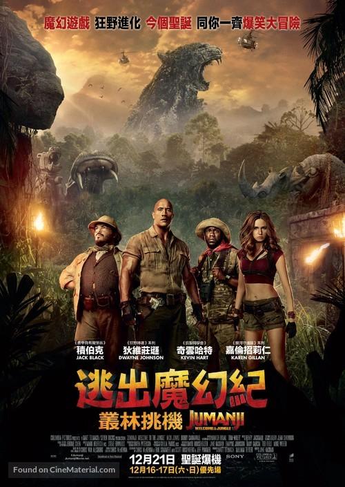 Jumanji: Welcome to the Jungle - Hong Kong Movie Poster