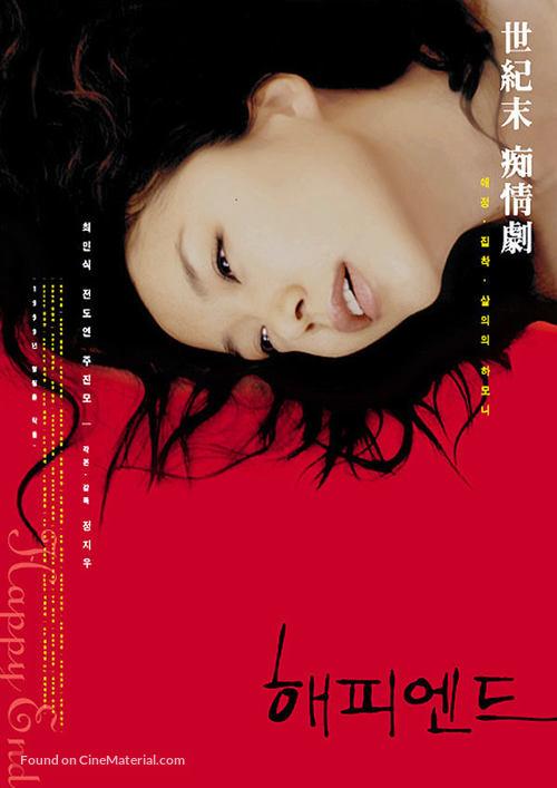 DOWNLOAD FILM GRATIS - FREE MOVIE: Film Semi Korea