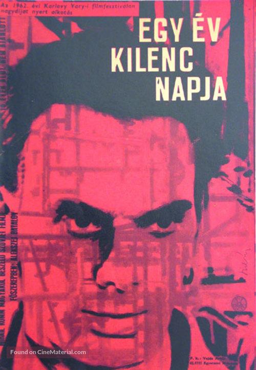 9 dney odnogo goda - Hungarian Movie Poster