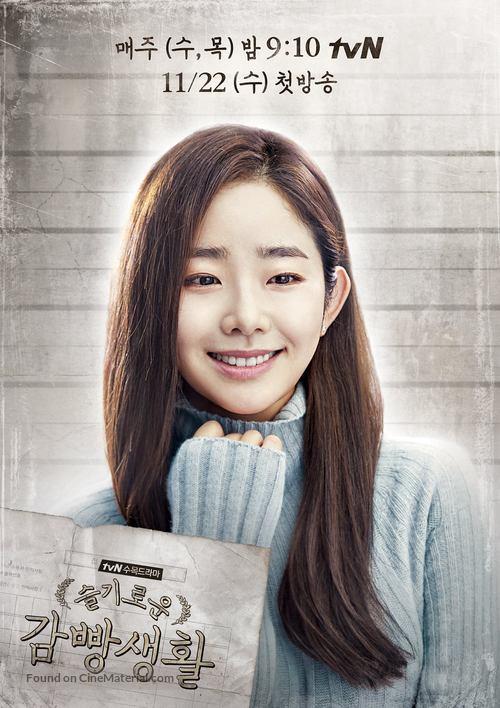 """Seulgirowun Gamppangsaenghwal"" - South Korean Movie Poster"
