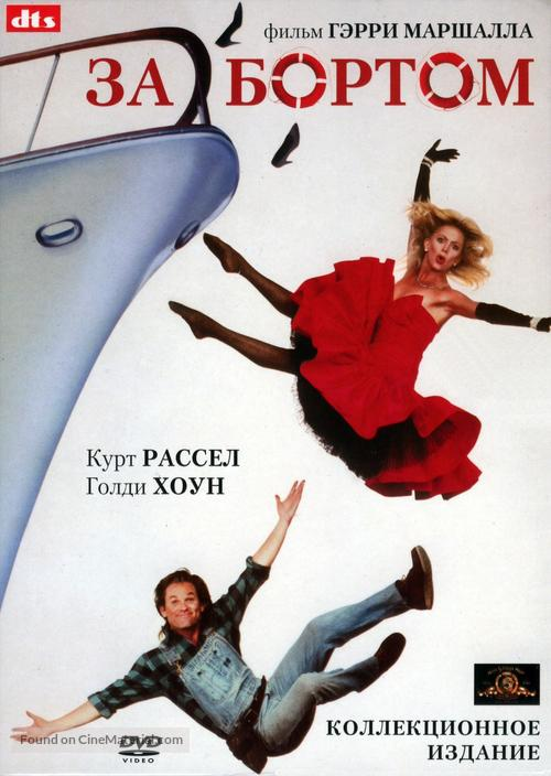 Overboard - Russian DVD movie cover