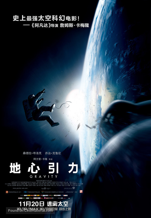 Gravity - Chinese Movie Poster