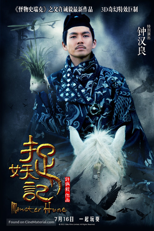 Monster Hunt 2015 Chinese Movie Poster