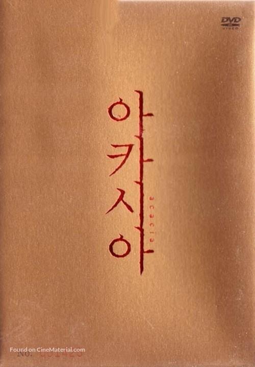 Acacia - South Korean poster