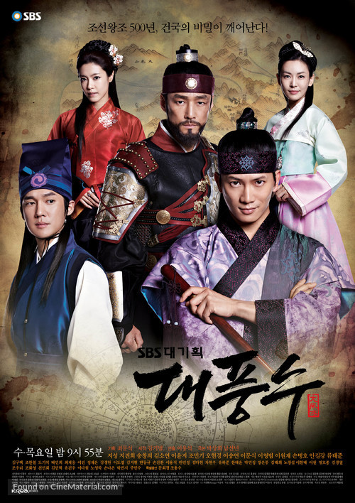 """""""The Great Seer"""" - South Korean Movie Poster"""