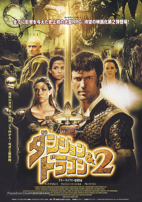 Dungeons And Dragons 2 - Japanese Movie Poster