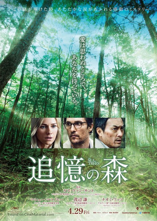 The Sea of Trees - Japanese Movie Poster