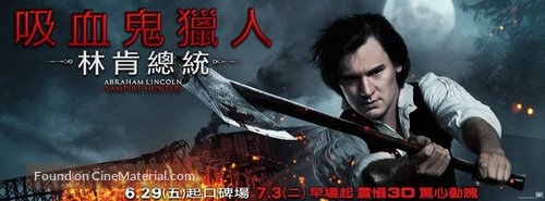 Abraham Lincoln: Vampire Hunter - Taiwanese Movie Poster