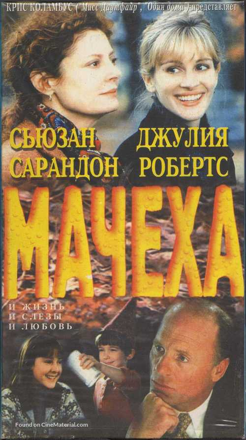 Stepmom - Russian Movie Cover