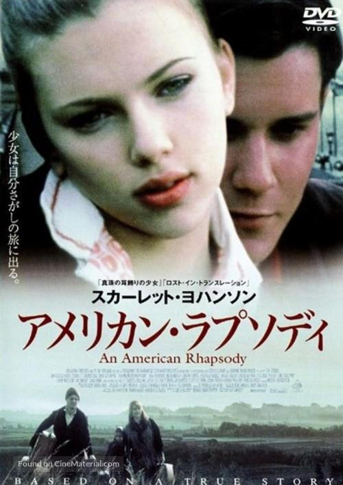 An American Rhapsody - Japanese poster